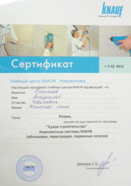 Сертификат KNAUF