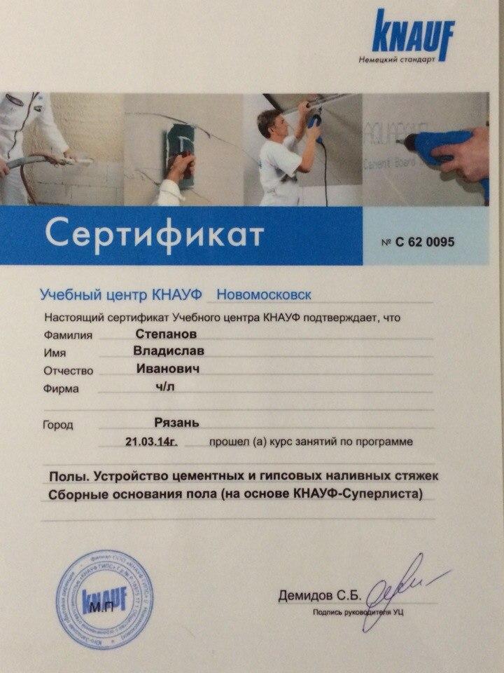 Сертификат KNAUF 2014 г.