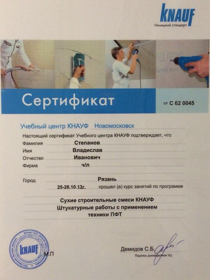 Сертификат KNAUF 2013 г.